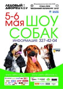 Десятая юбилейная Международная выставка собак всех пород ГРАН-ПРИ «Весенний Петербург – 2012